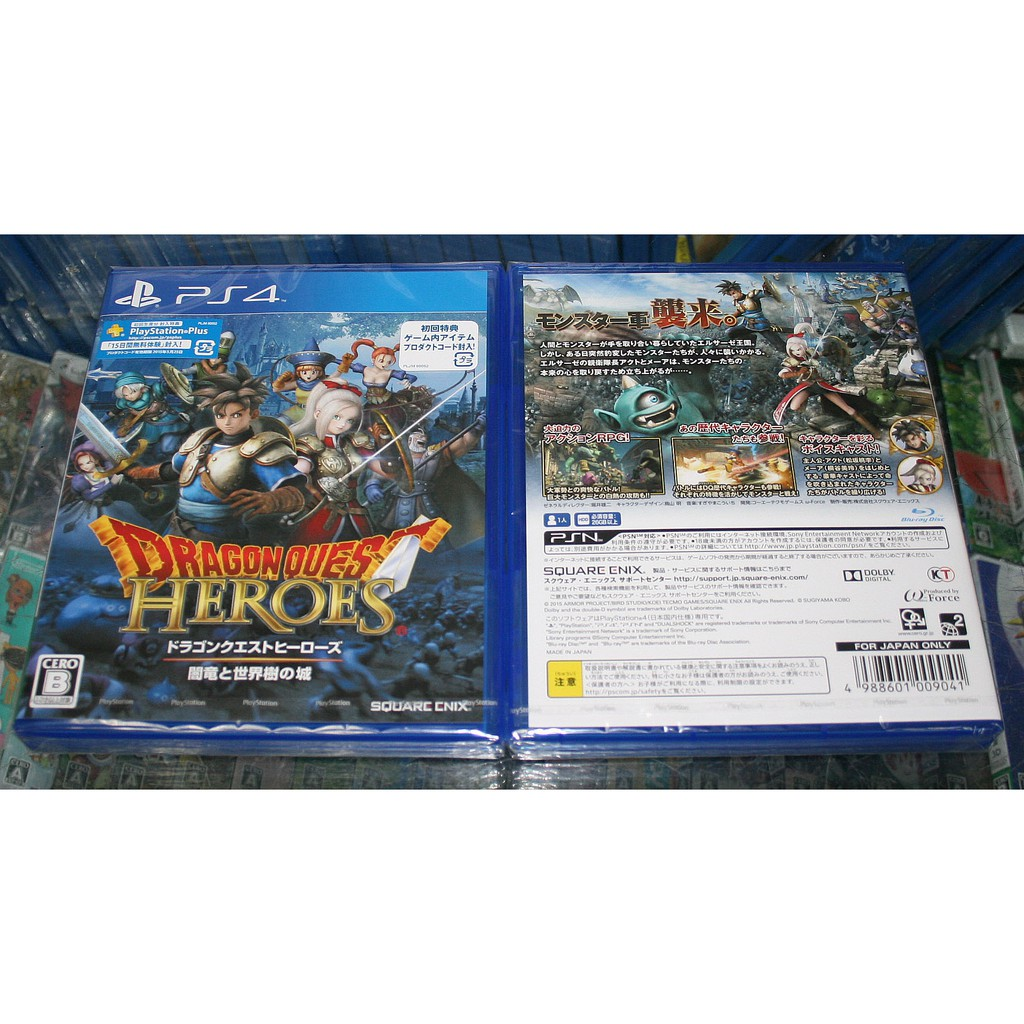 Spot PS4 game Dragon Quest: Hero (with the first return special code)