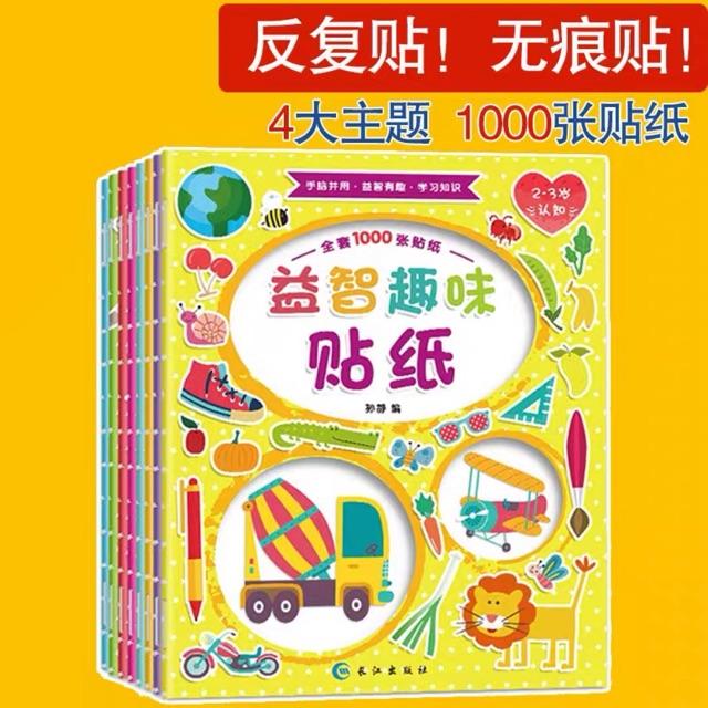 Early Learning Sticker Book 宝宝益智贴纸书0-3岁儿童趣味贴画书4-5-6-7岁专注力训练趣味贴纸幼儿亲子益智游戏智脑力开发图书籍宝宝故事书3-6岁思维训练书籍