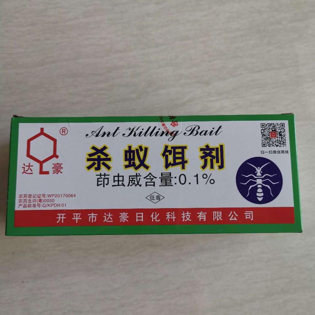 DAHAO - 1Box 50pc - Ubat Semut/Lipas - 殺蟻藥 蚂蚁药 -灭蟑藥 蟑螂药 - Ants Killing Bait - Cockroach Killing Bait - Ready Stock