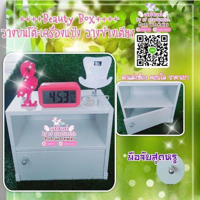 ลด 40% Sf กล่องเครื่องสำอาง beauty box ชั้นวางของ ตู้กล่อง ตู้ข้างเตียง ดีไซน์สวย แนวเกาหลี ไม้แท้ 💯ประกอบส