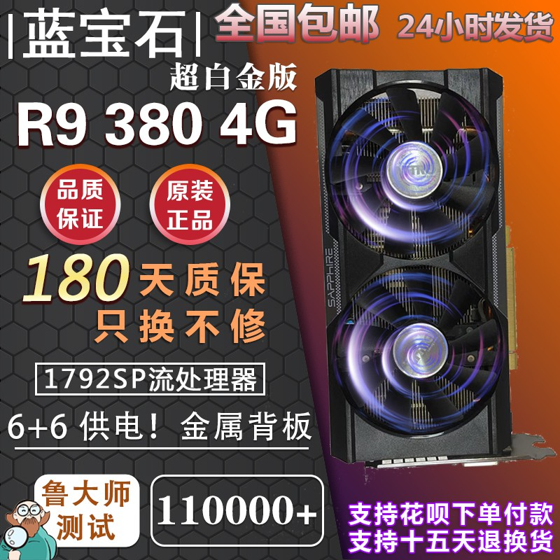 Sapphire R9 380 4G Super Platinum Graphics Card Chicken Independent  Second-hand
