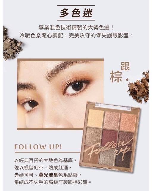 1028 Limited 9-Color Eyeshadow Palette 使眼色限量9色眼彩盘