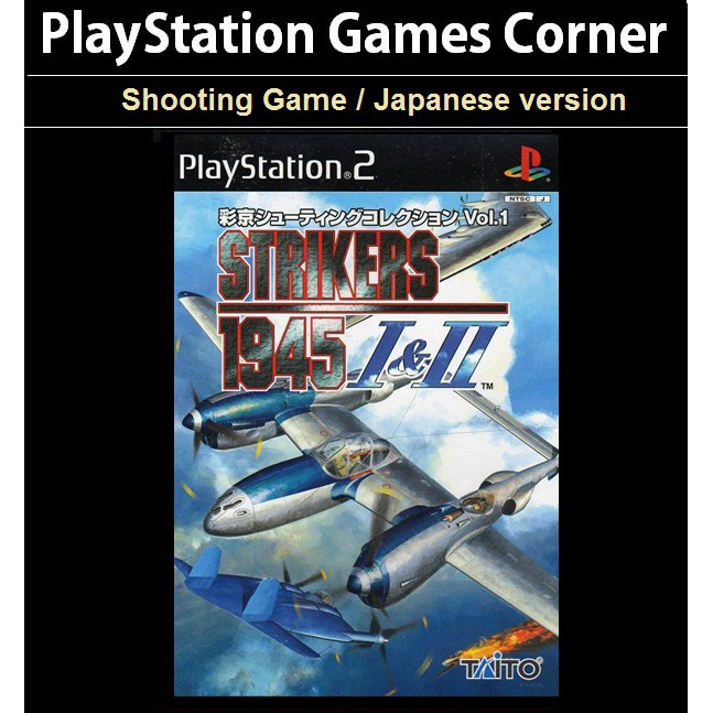 PS2 Game Psikyo Shooting Collection Strikers 1945 I + II , Japanese version, Shooting Game / PS3 Strikers 1945