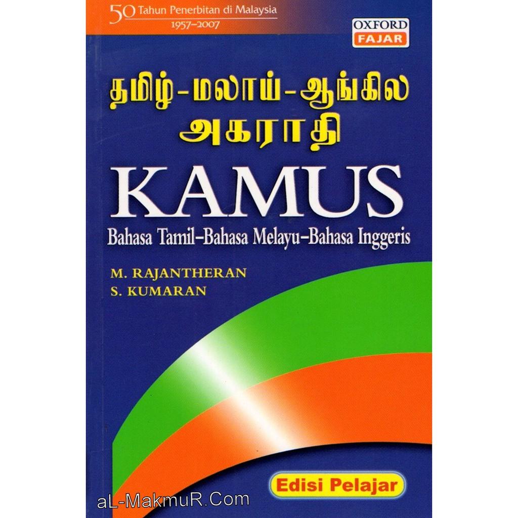 Myb Kamus Kamus Bahasa Tamil Bahasa Melayu Bahasa Inggeris Oxford Fajar Shopee Malaysia