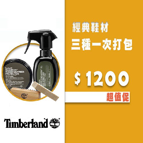 Grifo Conductividad hasta ahora  timberland shoes 1. waterproof spray 200ml 2. shoes oil (original  maintenance oi | Shopee Malaysia