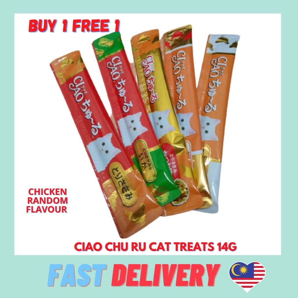 BUY 1 FREE 1 Ciao Churu Chicken Random Flavour Cat Treats (14g Ciao Churu)