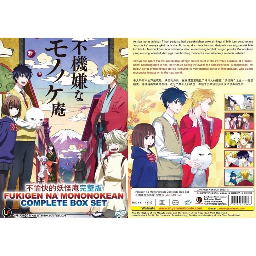 ANIME DVD Fukigen Na Mononokean1 13End