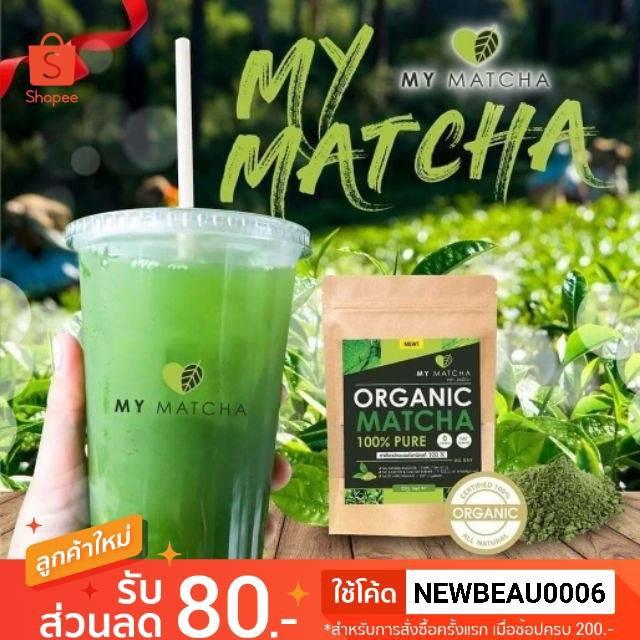🍃My Matcha ชาเขียวลดน้ำหนัก 0แคลอรี่ ของแท