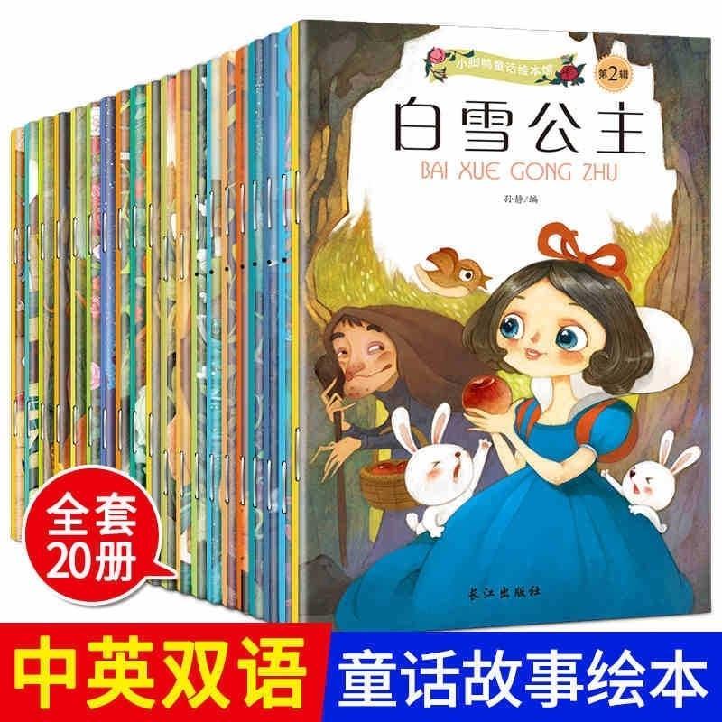 Ready Stock-Children bilingual story books 全20册亲子宝贝童话小绘本 中英文双语绘本注音版睡前故事