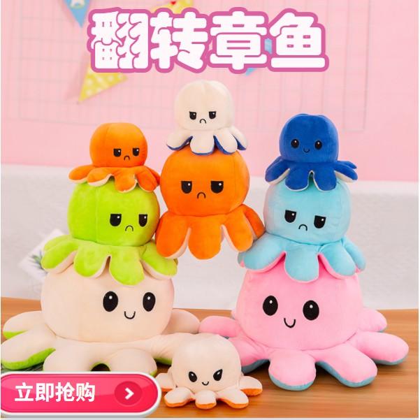 Two-sided turn-over color octopus toy figures 双面翻转变色翻面章鱼玩具公仔