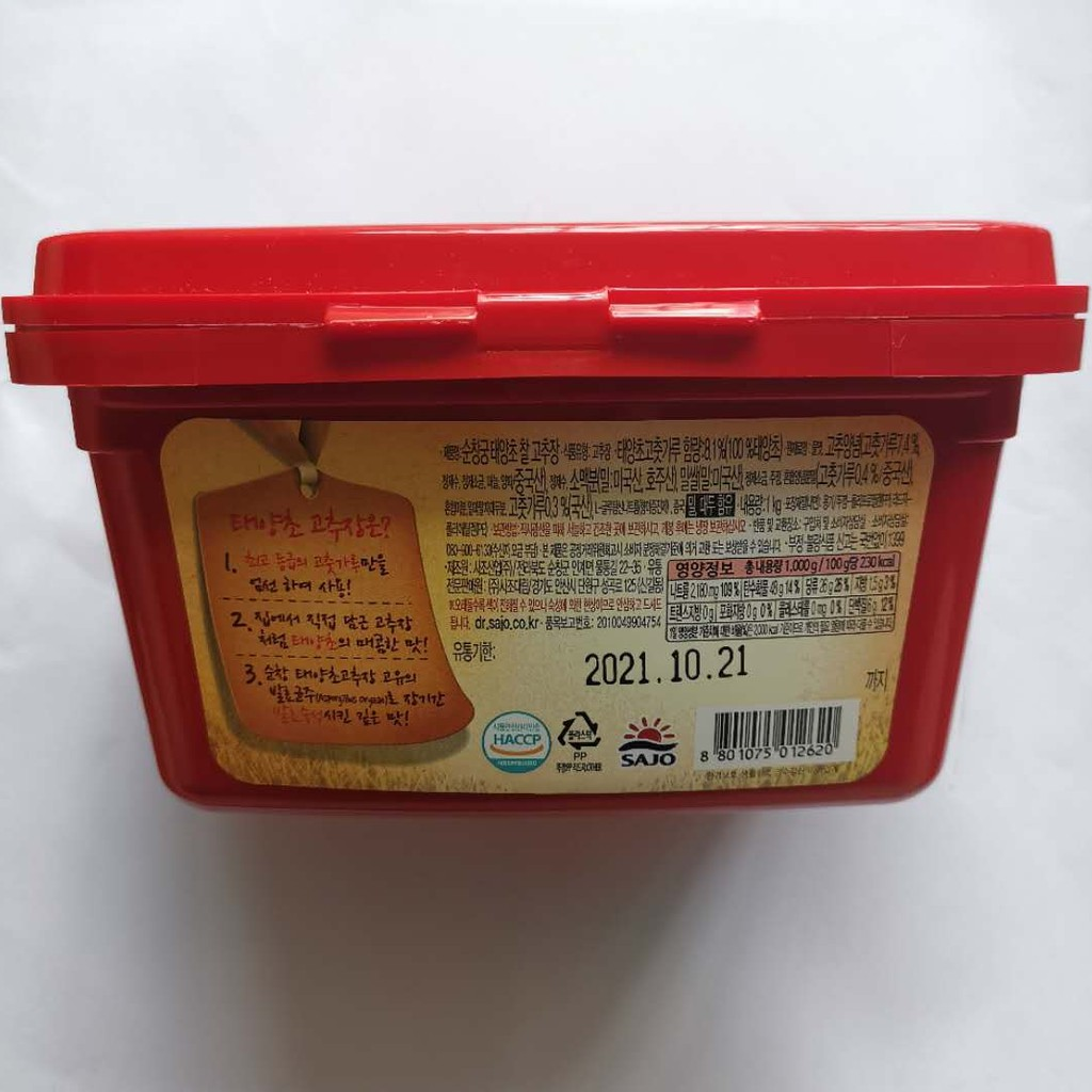 Korean Red Pepper Chilli Paste 1kg /Gochujang/ Hot Chili Paste/ Spicy Sauce - 正宗韩国辣酱 1kg - 100% Made In Korea