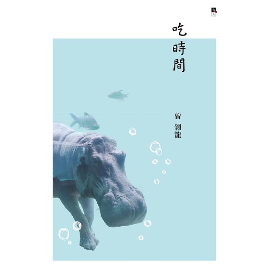 【有人出版社 - 散文】吃时间 - 散文集/曾翎龙