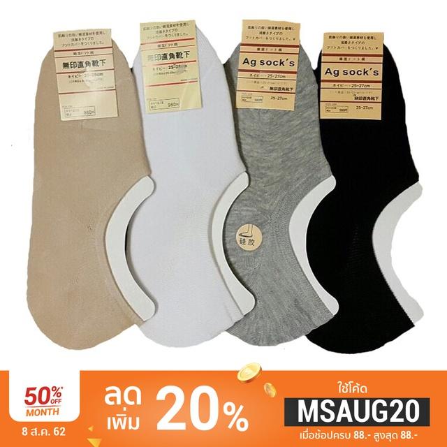 ถุงเท้าเว้าข้อ สไตล์เกาหลี มาแรงที่สุด มีทั้งไซส์ ช ญ มีซิลิโคนกันหลุดด้า