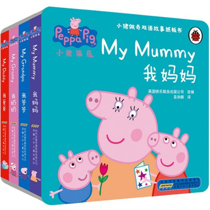 Bilingual Peppa Pig Children Cognitive English Educational Story Book  小猪佩奇双语英语书