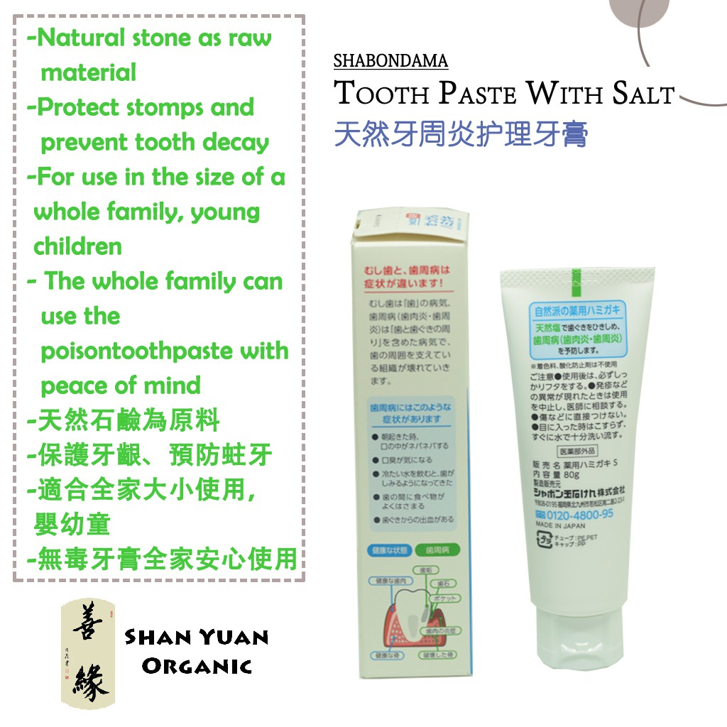 Tooth paste with salt 天然牙周炎护理牙膏 80g [SHABONDAMA]