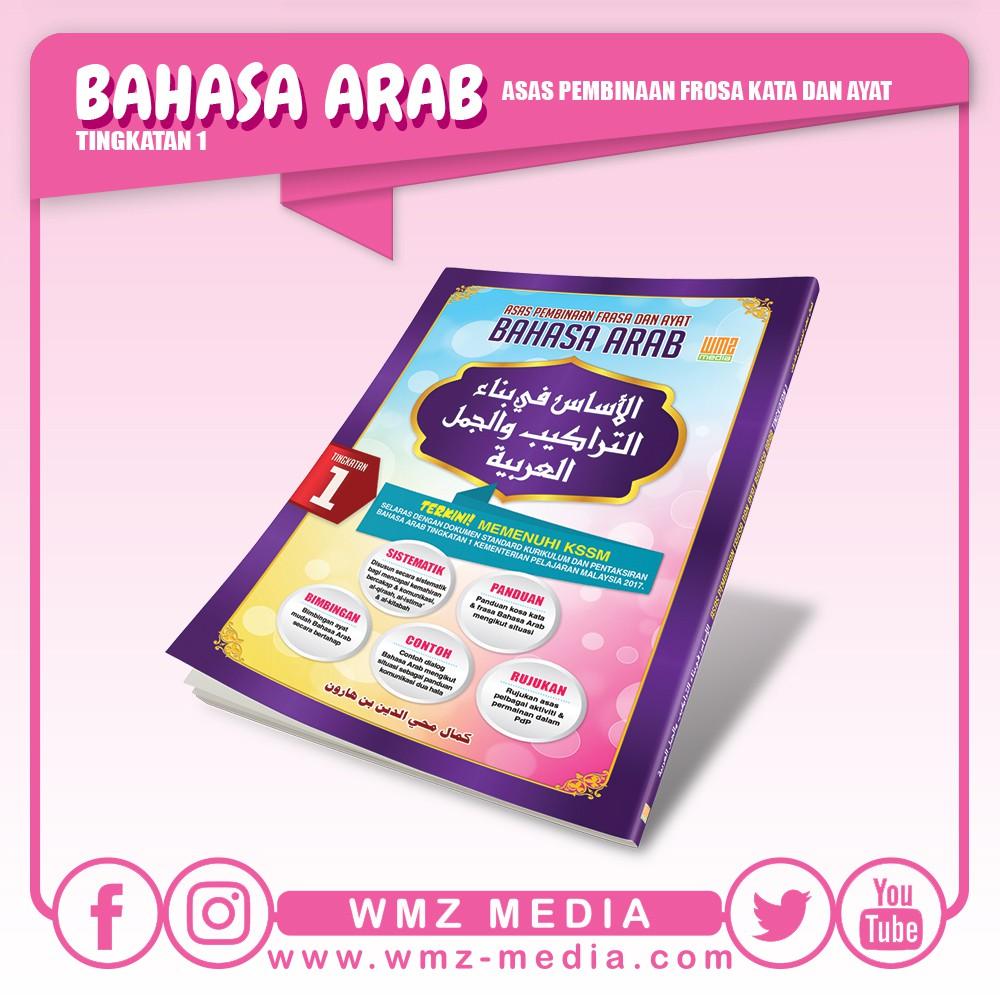 Asas Pembinaan Frasa Dan Ayat Bahasa Arab Shopee Malaysia