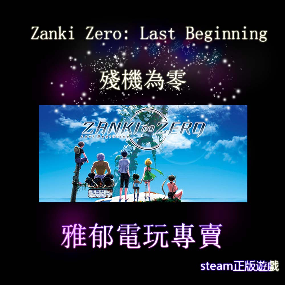 the good game steam genuine game pc zanki zero:last