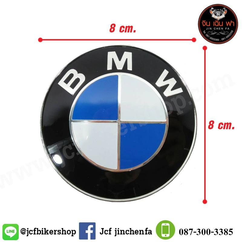 สติ๊กเกอร์โลโก้ BMW ขนาด 8 CM. (ส่งฟรี