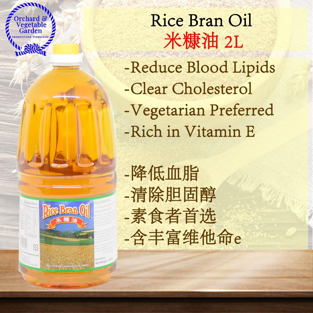 Rice Bran Oil 米糠油2 L(GOOD HEALTH LONG LIFE )(油)米米糠油米 ...