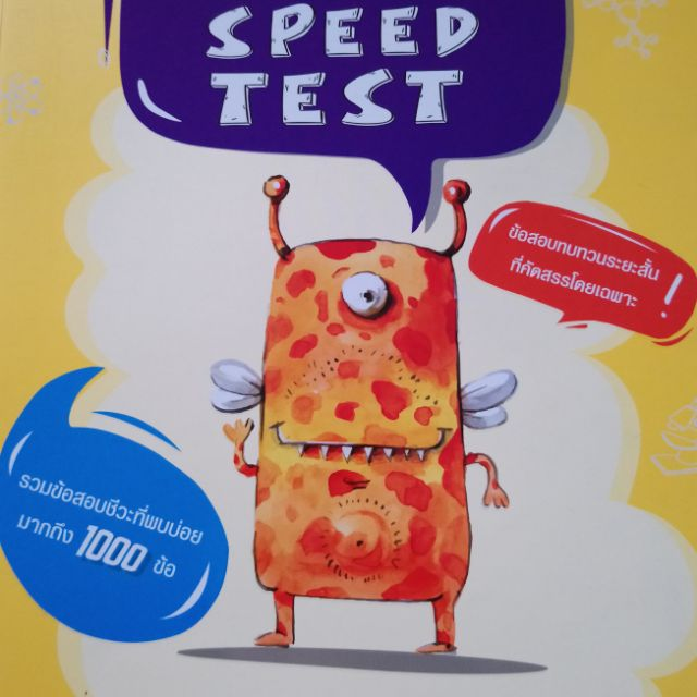 BIO Speed