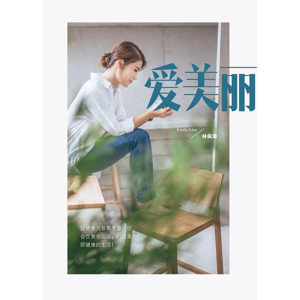 【大将出版社 - 健康】健康做运动 -康健/瑜伽/运动