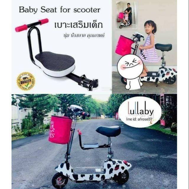Baby Seat for Scooter เบาะเสริมเด็ก สำหรับสกู๊ต