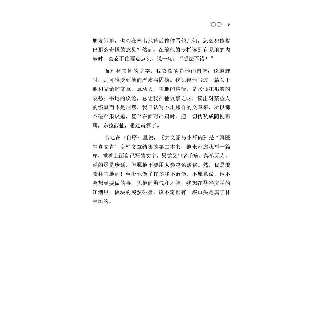 【 大将出版社 】大文豪小鲜肉 - 林韦地系列