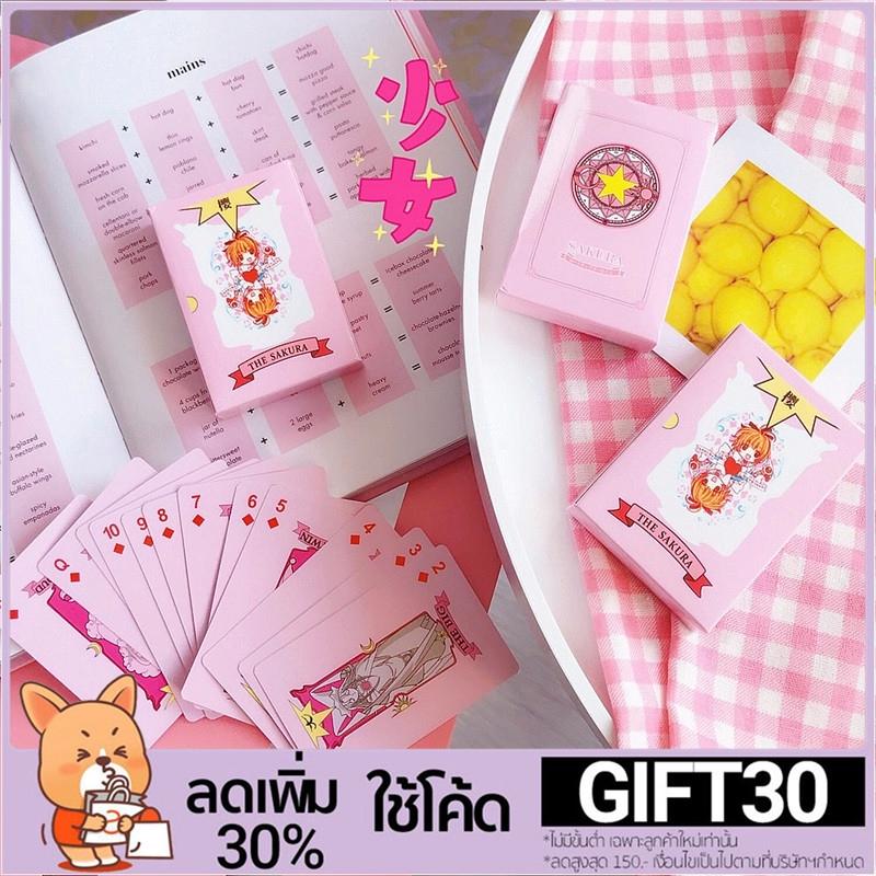 โค้ด GIFT30 ลด 30%S-Card Captor Sakura Poker Entertainment Game Soli