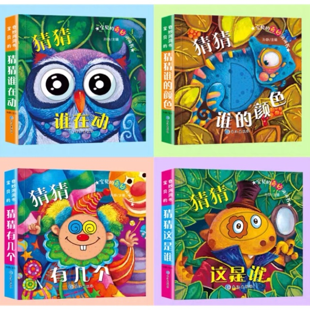 Children Peek a poo book 洞洞书启蒙认知图书 (Random)