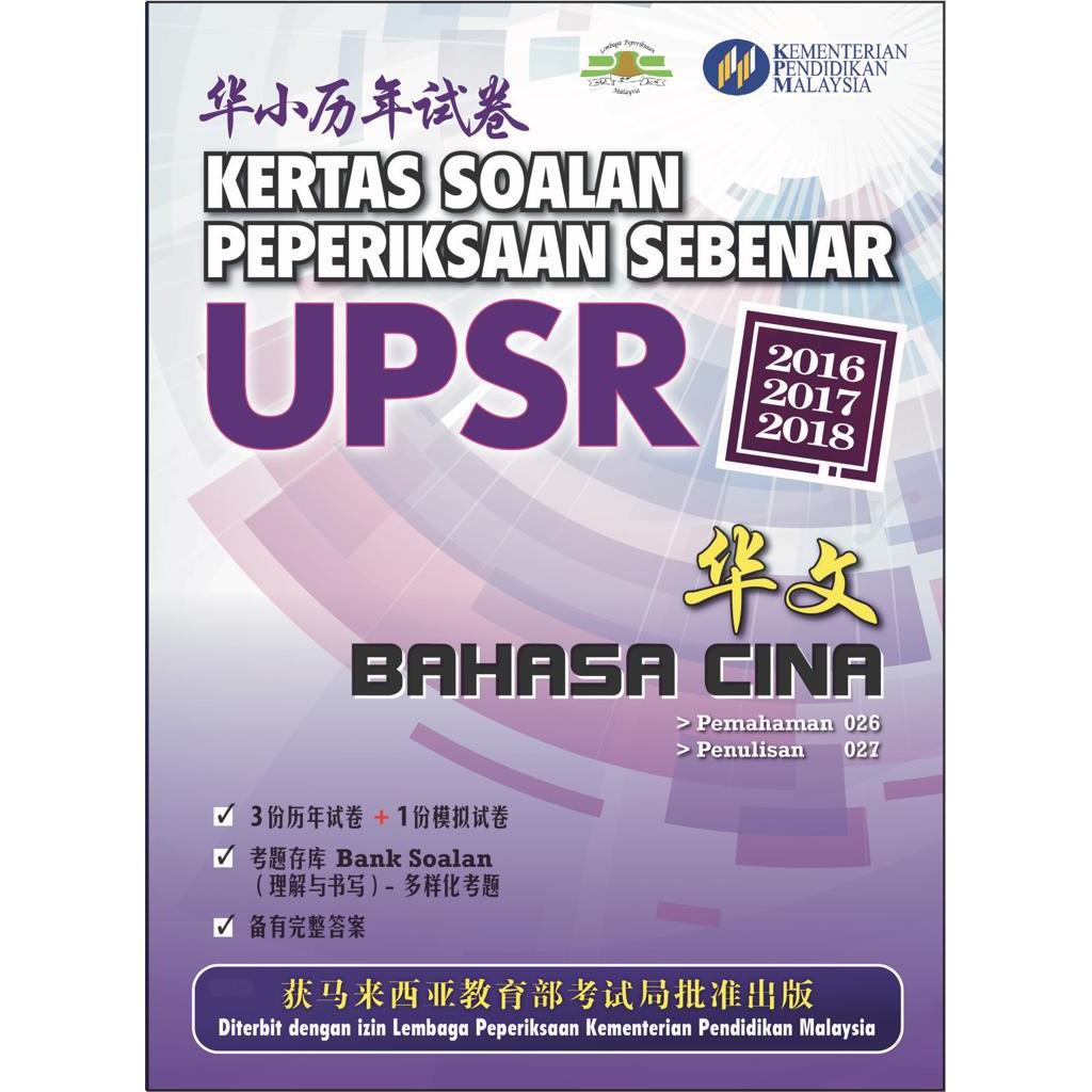 TNY Kertas Soalan Peperiksaan Sebenar UPSR (SJKC) Bahasa Cina 2016-2018 PAST YEAR