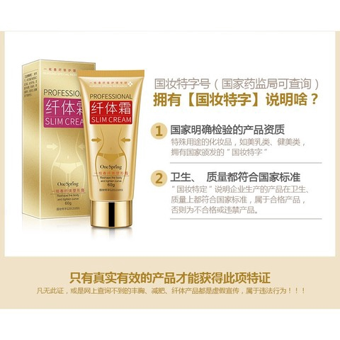 【Ready Stock】Professional Slim Cream 一枝春纤体塑形霜