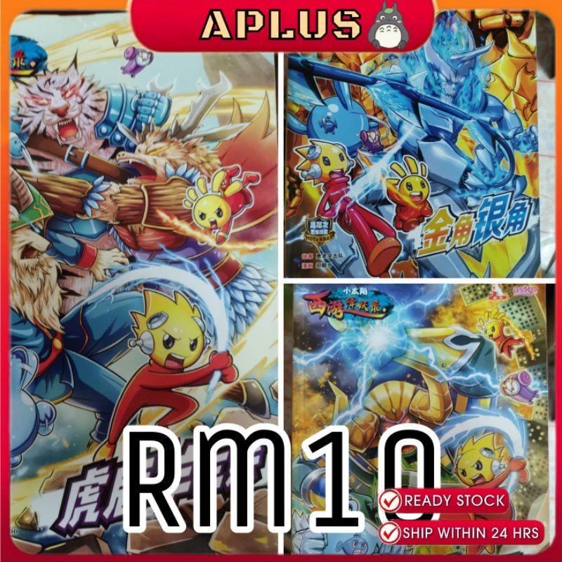 热销漫画 [RM10]Astro小太阳 故事书 10万个为什么