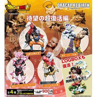 Gashapon  Dragon Ball Super DRACAP REBIRTH SUPER REVIVAL JIREN THE GREY E GOKU