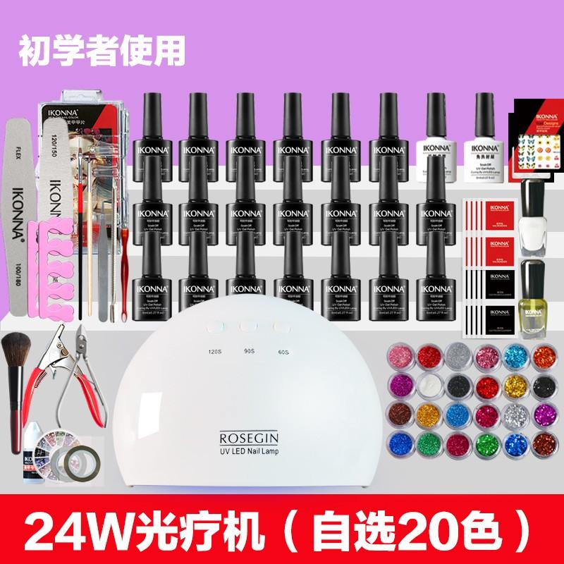 Readystock】Rosegin Ikonna 24 w UV 8 Lamp Bead LED Lamp Nail Dryer ...