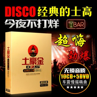 M Disco Cd Disc Nickname Collection Chinese And English Dj Classic Pop Song Dvd Shopee Malaysia