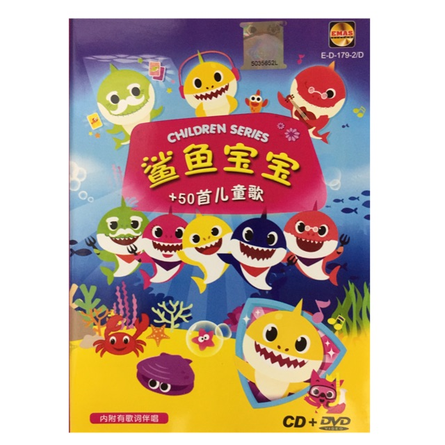 BABY SHARK 鲨鱼宝宝 + 50 CHILDREN SONGS - CHILDREN SERIES - DVD + CD (MANDARIN)