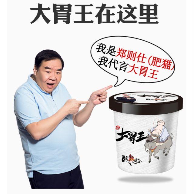 大胃王Spicy & Sour Vermicelli  Noodle Soup 130 g 素酸辣粉1桶