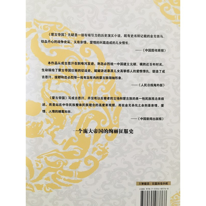 USED Chinese History Book - Mongolia Empire 蒙古帝国(4 Books)