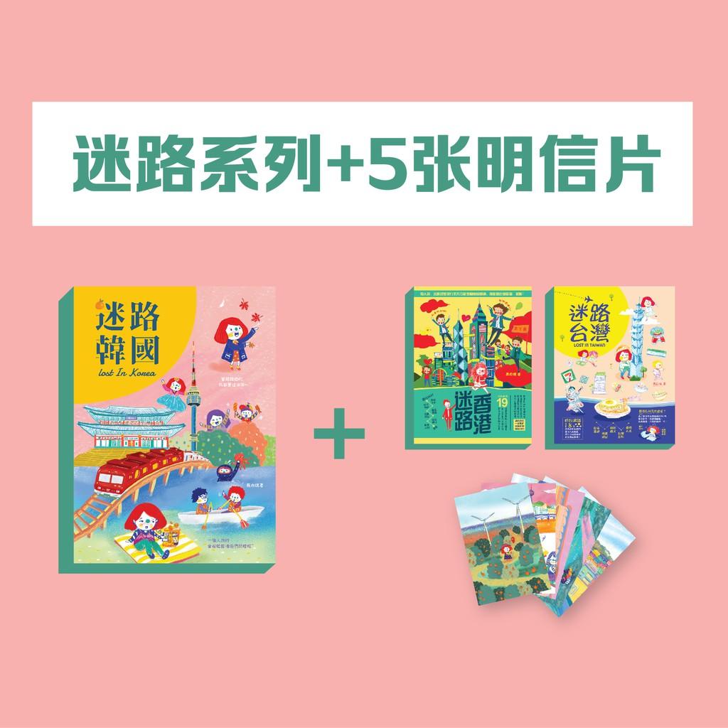 《迷路三部曲》(原价RM 116),限时赠送五款明信片+明信片封套,先到先得