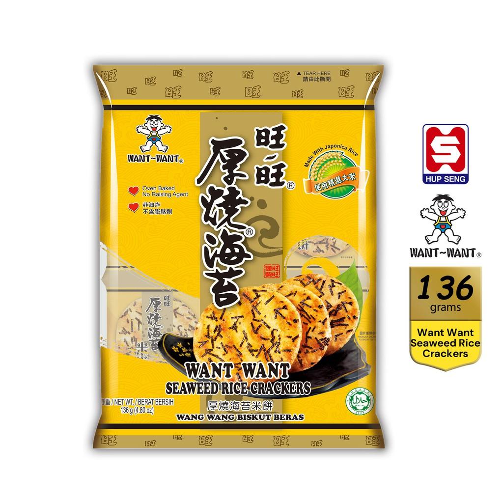 Want Want Senbei Seaweed Rice Crackers (136g x 8 Sachets)