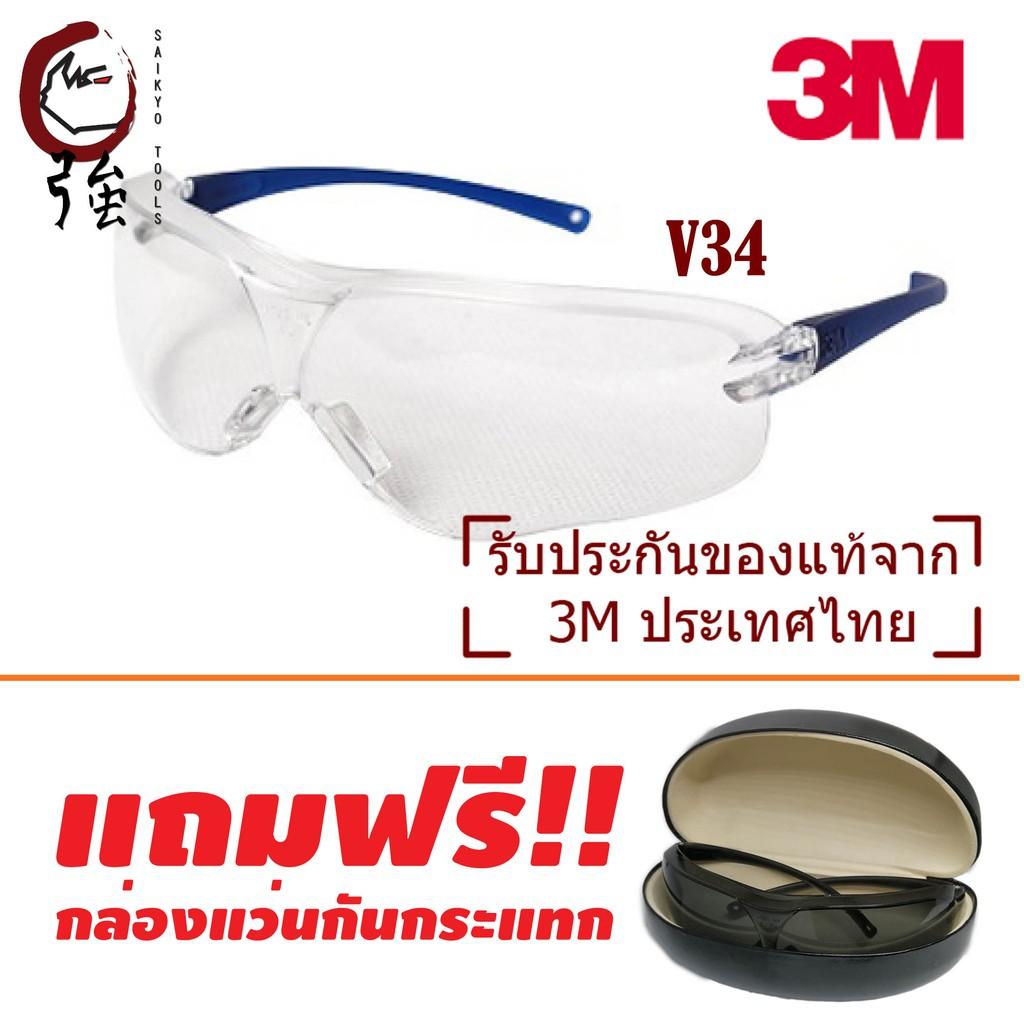 แว่นนิรภัย (แว่นเซฟตี้) ยี่ห้อ 3M รุ่น Virtua Sport Asian Fit series V34, V35, V36 (ฟรี! กล่องใส่แว่น) (3MG