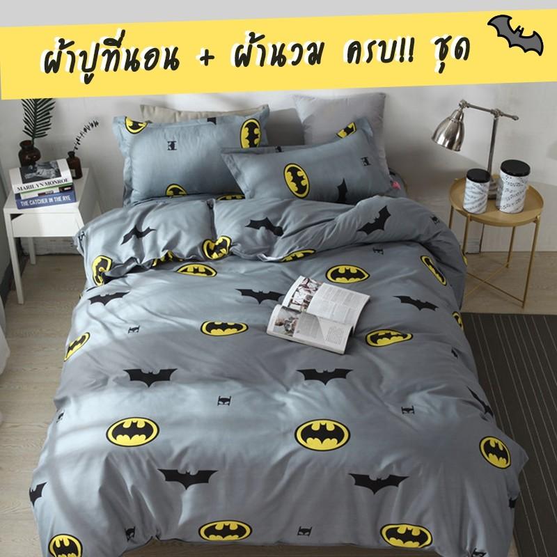 (มีเก็บปลายทาง) ♥ ผ้าปูที่นอน พร้อม ผ้านวม ขนาด 6 ฟุต / 5 ฟุต / 3.5 ฟุต  : SET ลาย BATMAN  ชุดเครื่อ
