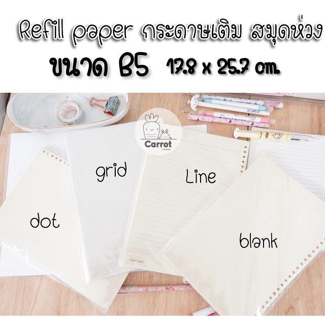 กระดาษรีฟิล เติมไส้สมุดห่วง A5 / B5 refill