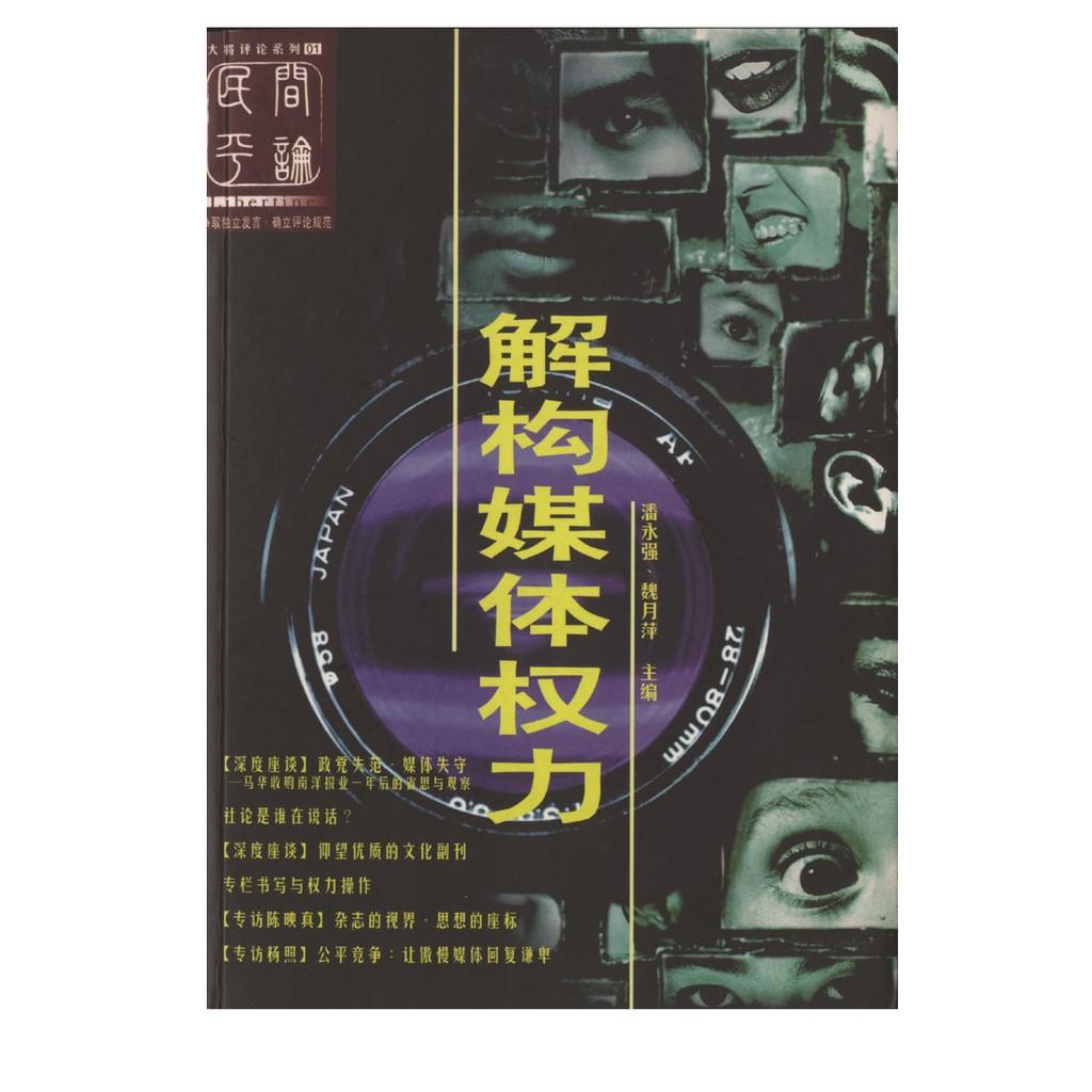 【大将出版社 - 瑕疵书- 评论】解构媒体权力 - 媒体/评论