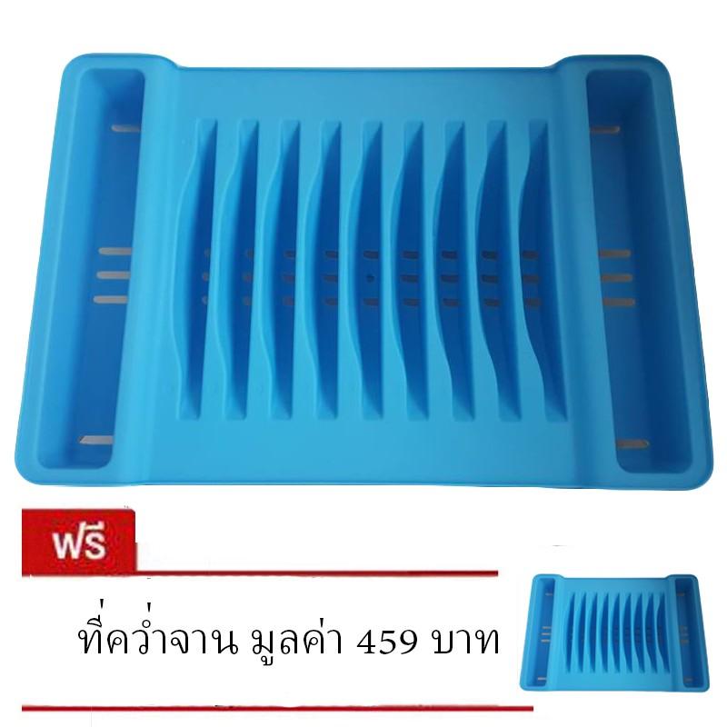 ที่คว่ำจาน - สีฟ้า (ซื้อ 1 แ