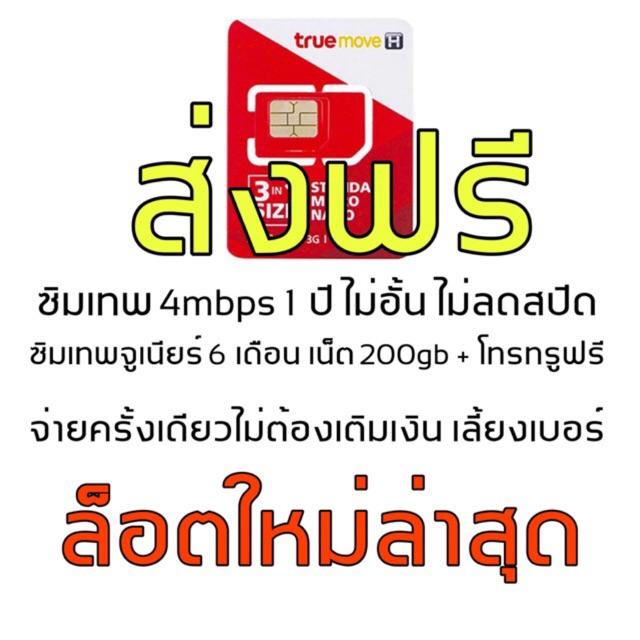 เลือกเบอร์ ได้ ซิมเทพ ซิมเทพจูเนียร์ True 4Mbps 3G/4G ส