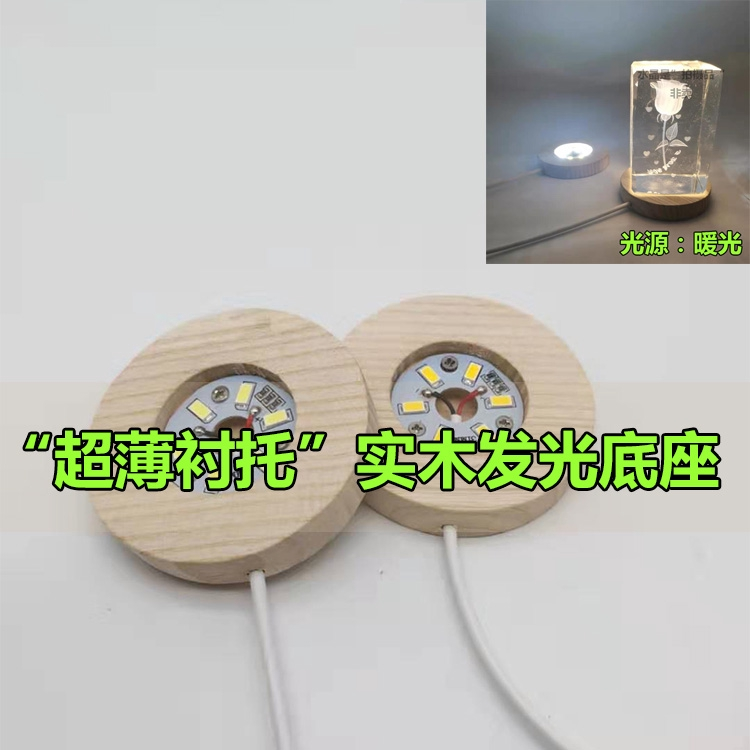 Led Night Light For Wood Crafts