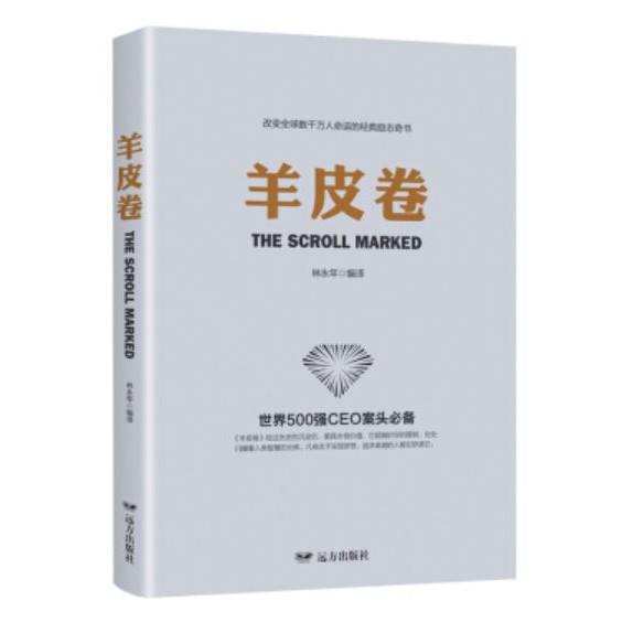 Ready Stock-Self help book 羊皮卷