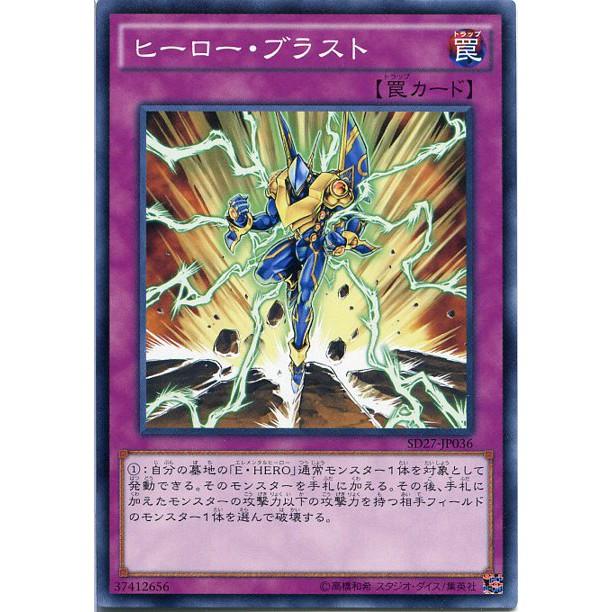 YUGIOH SD27-JP036 Hero Blast < COMMON >
