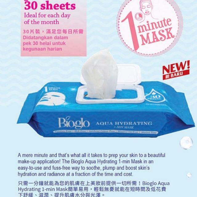 Facial Mask by Bioglo Cosway (30sheets)